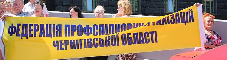 Федерація профспілкових організацій Чернігівської області долучилася до пікетування Кабміну