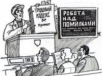 Щодо прийняття Верховною Радою України у першому читанні за основу проекту Трудового кодексу України