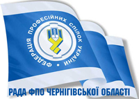 Проекти рішень І засідання Ради Федерації профспілкових організацій Чернігівської області