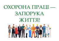 Всесвітній день охорони праці – 2018